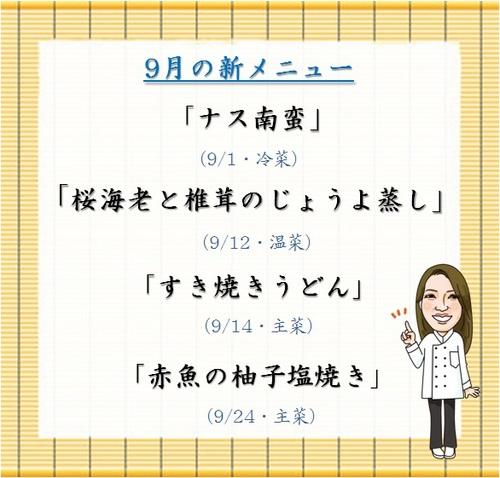 9月新メニュー2.jpg