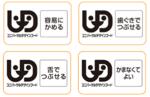 ユニバーサルデザインフード.png
