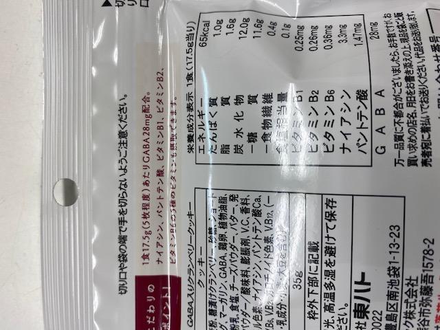 https://www.810810.co.jp/blog_run7/0635/%E3%82%AF%E3%83%83%E3%82%AD%E3%83%BC%E6%88%90%E5%88%86%E5%80%A4.jpg
