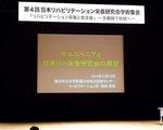 日本リハビリテーション研究会.jpg