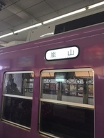 嵐山線.JPG