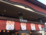 嵐山駅.JPG