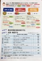 http://www.810810.co.jp/blog_run7/assets_c/2019/07/%E9%A3%9F%E4%B8%AD%E6%AF%92-thumb-150x213-6014.jpeg