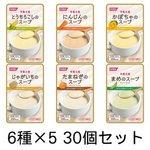 栄養支援スープ.jpg