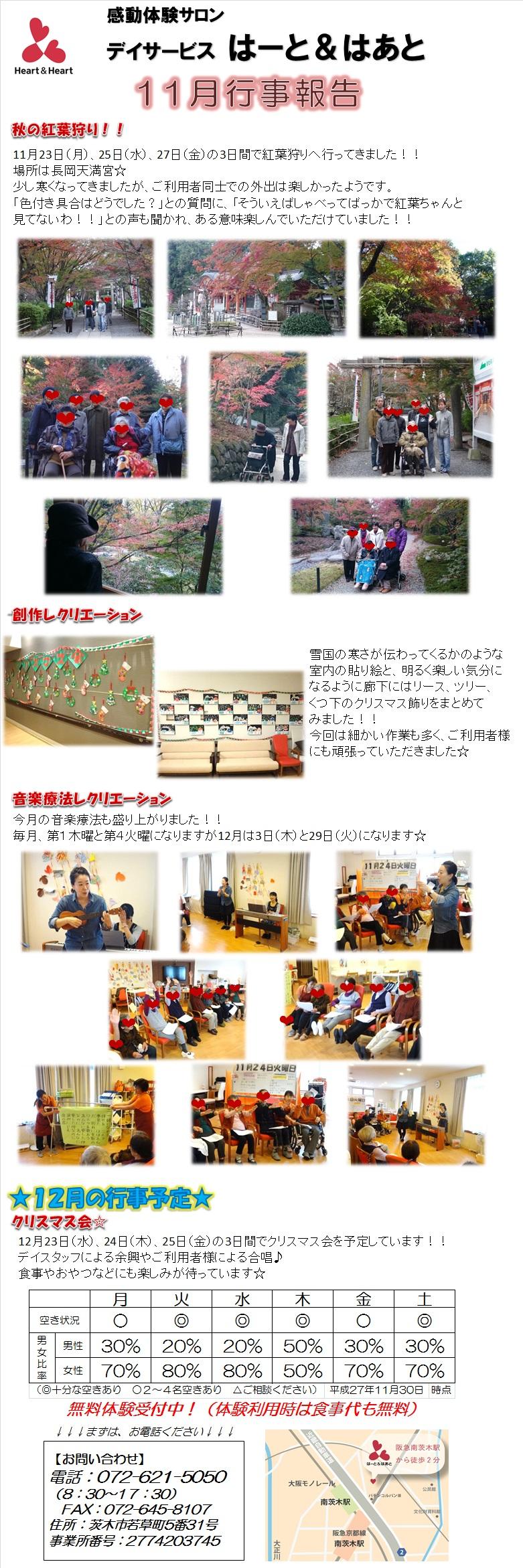 行事報告11.jpg